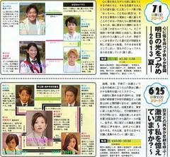 6.25 NHK 激流~私を憶えていますか 701 CX 明日の光をつかめ~2013夏
