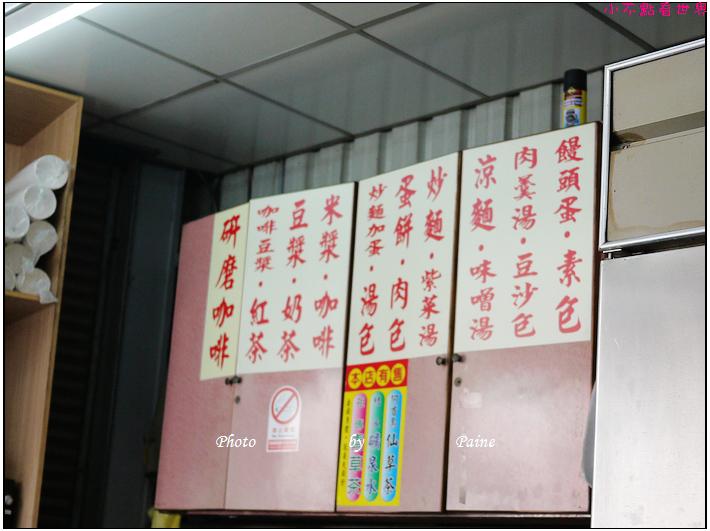 桃園日隆傳統蛋餅 (7).JPG