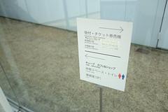 DSCF1566 (chinnian) Tags: japan aomori  fujifilm x70  towada  towadaartcenter  fujifilmx70