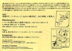 2013-06-02 第6回 ゆんたく高江 北沢タウンホール
