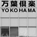 "Yokohama • <a style=""font-size:0.8em;"" href=""http://www.flickr.com/photos/38995588@N06/9281938864/"" target=""_blank"">View on Flickr</a>"