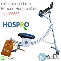 เครื่องออกกำลังกาย Fitness Hospro Roller รุ่น HP3800 (FN003)
