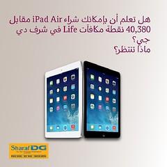 يمكنك إستبدال نقاطك من #مكافأت_Life بأحدث الأجهزة الالكترونية لدى شركائنا المعتمدين. الأمر بغاية السهولة!  الأن مقابل 40380 نقطة مكافأت Life، يمكنك شراء Ipad Air في شرف دي جي. #بنك #قطر #الوطني #دوحة #QNB #مكافآت_لايف