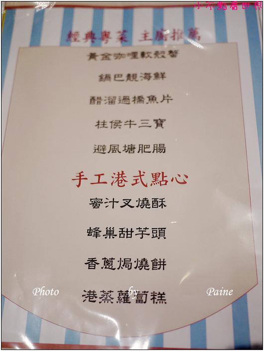 中壢珠江 (67).JPG