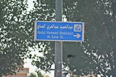 Abdulhamid Abdulaziz Al Sanea St. (kamalalsanea) Tags: city st al flag kuwait q8  abdulhamid kaifan  abdulaziz    sanea     abduabdulhamid sanealhamid sanea al