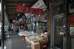 dried fish shop (kasa51) Tags: sign japan typography tokyo tsukiji fishmarket 大漁旗 乾物屋 driedfishshop 築地場外