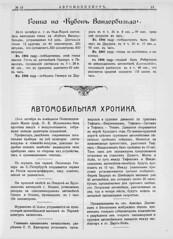 1908.  19.  (25) (foot-passenger) Tags:       1908 rsl russianstatelibrary russianempire russian  oldmagazine