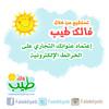تستطيع من خلال003 copy (Falek6yeb) Tags: بيت دعاية حب السعودية فرح فكر إعلان نجاح سعادة بزنس ثقافة إعلانات وعي فائدة يوتيوب تسويق استثمار ربح فيسبوك عرضخاص فالكطيب