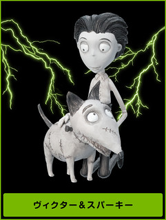 TakaraTomy Arts - 「科學怪犬」人偶轉蛋組