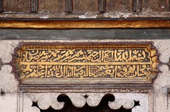 Calligraphy detail on minbar. (Stationary Nomads) Tags: old architecture gold design pattern interior islam egypt mosque symmetry arabic cairo symmetrical calligraphy pulpit masjid islamic quran oldcairo gama minbar sultanhassan fatimahamer stationarynomads