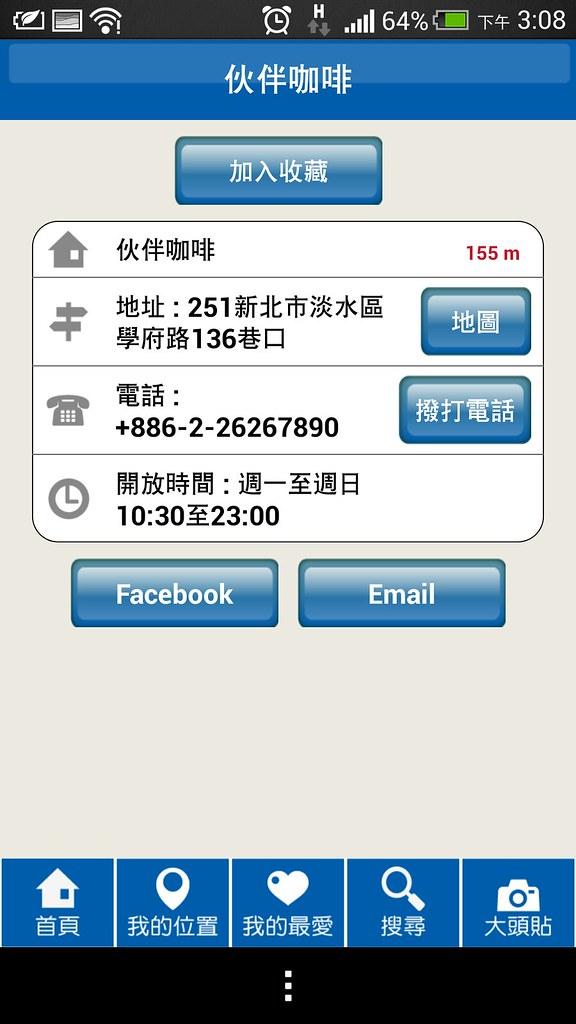 Screenshot_2013-09-15-15-08-18.png