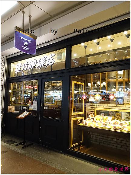 日本京都星乃咖啡店 (1).JPG