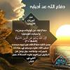 51 (ar.islamkingdom) Tags: الله ، مكان القلب الايمان مكتبة أسماء المؤمنين اسماء بالله، الحسنى، الكتب، اسماءالله