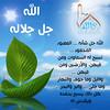 11 (ar.islamkingdom) Tags: الله ، مكان القلب الايمان مكتبة أسماء المؤمنين اسماء بالله، الحسنى، الكتب، اسماءالله