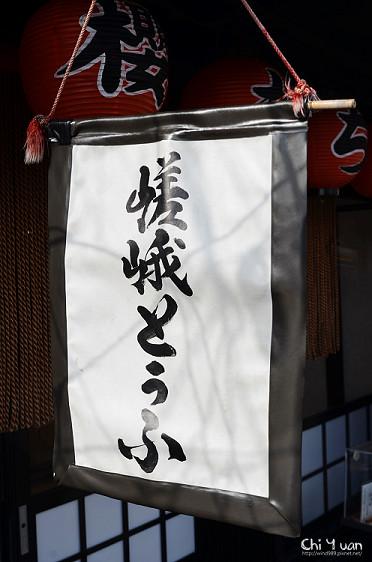嵐山櫻餅03.jpg