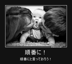 順番に! 順番にと言っておろう! #子供 #赤ちゃん (Demochi.Net) Tags: life cute sexy japan fun japanese motivator culture 日本 ペット 猫 demotivator 金 家族 結婚 ゲイ 女 子供 おっぱい 愛犬 政治 社会 巨乳 文化 眼鏡 教育 demotivators 経済 女性 初恋 r18 女子 カップル 子猫 女装 お笑い motivators 会社 少子化 企業 ユーモア 恋 悪い 格差 風刺 一言 デモチ 大喜利