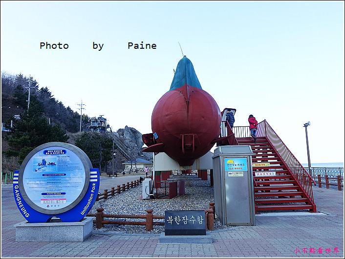 江陵統一公園 南北韓戰艦 (28).JPG