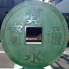 #8043 Edo coin () (Nemo's great uncle) Tags: tokyo mint squaredcircle  squircle kameido kotoku