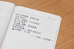 /Everyouth (KAMEERU) Tags: writing lyrics traditional chinese memory wong wyman cheung hins everyouth