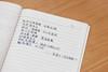 青春常驻/Everyouth (KAMEERU) Tags: writing lyrics traditional chinese memory wong wyman cheung hins everyouth