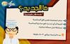 ما الجديد؟ (Lamees Al-Alawi) Tags: poster design squ تصميم acct بوستر محاسبة جامعةالسلطانقابوس جسق accountinggroup أكاونتنج ماالجديد؟
