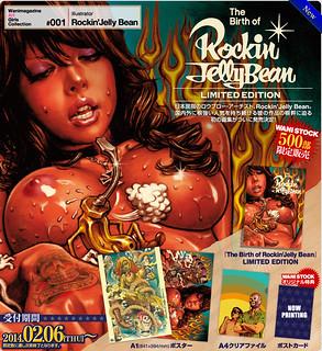 【網路預購資訊公佈】Rockin'Jelly Bean 首本畫冊 -The Birth of Rockin'Jelly Bean- 發售資訊公開!