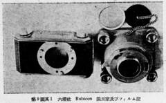 Rubicon1 (inugami.mamoru) Tags: xray konica sha rubicon konishiroku rokuoh