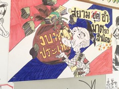 ป้ายล้อการเมืองโผล่ งานสัปดาห์ประชาธิปไตย ม.บูรพา 3