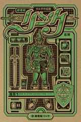 Link (1SHTAR) Tags: show art brooklyn poster toy toys japanese design robot screenprint screen robots prints chogokin godaikin 3nes