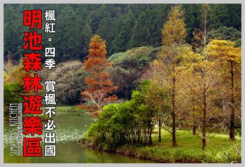 明池森林遊樂區00.jpg
