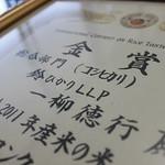 鈴ひかり有限責任事業組合表彰状