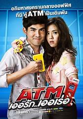 ดูหนังHd ATM Error[ 2012] ภาพยนต์ไทย  ATM เออรัก เออเร่อ