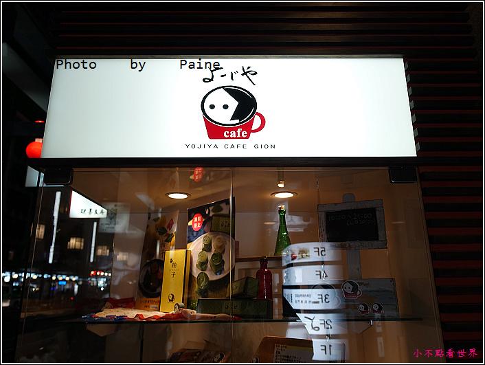 日本京都祇園YOJIYA Cafe (2).JPG
