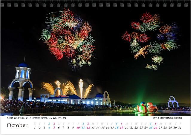 calendar_2014_12