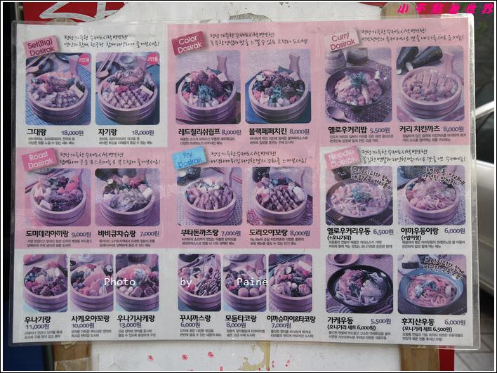 0403狹鷗亭羅奧 bento (2).JPG