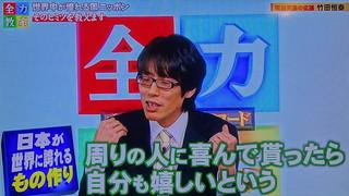 竹田恒泰 画像3