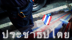 Democracy in Thailand (AK Rockefeller) Tags: abstract car wheel collage digital thailand democracy bangkok flag politics protest police tire flags human rights government humanrights unrest bkk redshirts wolrd
