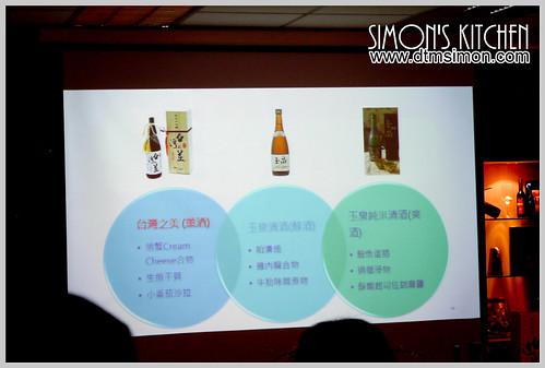 玉泉清酒評鑑會16