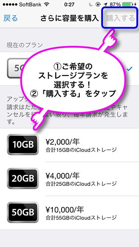 iCloud Storage 005