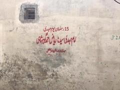 Gujrat 2 (Mehdi/Messiah Foundation International) Tags: pakistan punjab karachi ramadan lahore sindh gujrat jhang urdu ramzan gujranwala imammahdi imammehdi goharshahi riazahmedgoharshahi mehdifoundationinternational mehdifoundation