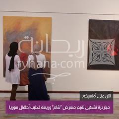 (RyhanaMagazine) Tags: lebanon magazine bahrain women dubai iraq uae kuwait oman riyadh doha qatar   ksa            ryhana  empowermentofwomen