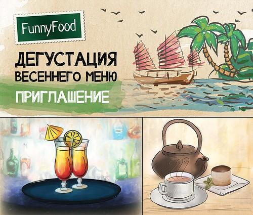 Freehand иллюстрации для полиграфической продукции сети питания