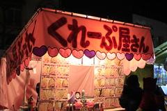 (Masayuki Sato & Potzkun) Tags: sign festival logo typography jap
