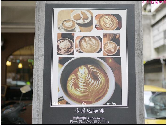 桃園卡爾地咖啡館 (96).JPG