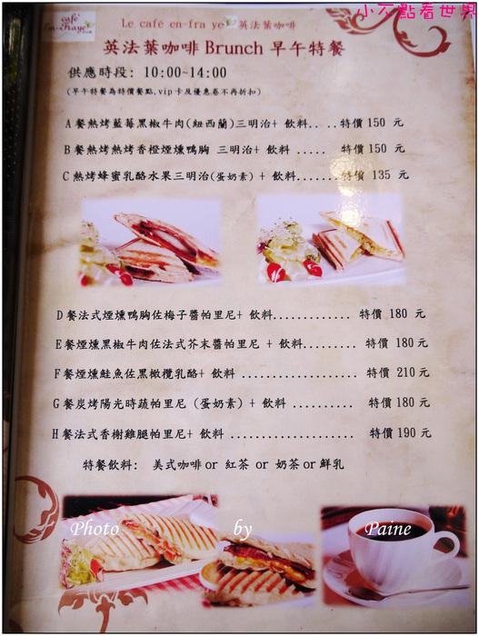 桃園英法葉早午餐下午茶咖啡館 (26).JPG