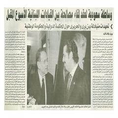 وساطة سعودية لعقد لقاء مصالحة بين القيادات اللبنانية الاسبوع المقبل (أرشيف مركز معلومات الأمانة ) Tags: الدولية الوطنية بري العلاقات الخارجية المحكمة الاوربي منسق للاتحاد والحكومة 2kjysdmkinmi2kfzhnit2lhzitix2yogldmf2ybys9mcinin2ytyudme2kfz gtin2kog2kfzhniu2kfysdis2q والحريري