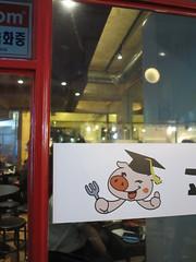 IMG_9811 (Mud Boy) Tags: capital bbq seoul soju grilled southkorea eastasia hongdae megacity koreanbarbecue northeastasia meatstreet seoulspecialcity populationofmorethan10million largestmetropolisofsouthkorea largestcityproperinthedevelopedworld