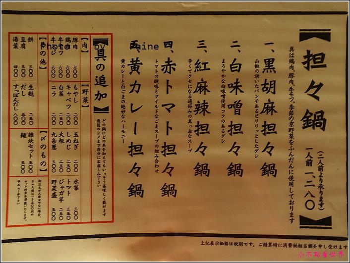 京都先斗町六傳屋 (8).JPG
