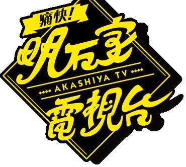 2016.07.05 全場(痛快!明石家電視台).logo