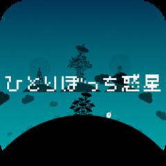 Lonely planet - Android & iOS apps - Free (jpappsdl) Tags: world animal japan training japanese robot earth free voice simulation planet someone casual lonely lonelyplanet create receive universe left visual ios antenna android apps endless transmitter surviving breadth simulationgame
